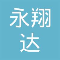 哈尔滨永翔达新材料科技有限公司