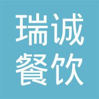 兰考县瑞诚餐饮管理有限公司