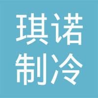 秀山县琪诺制冷设备有限公司