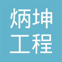 内蒙古炳坤工程项目管理有限公司