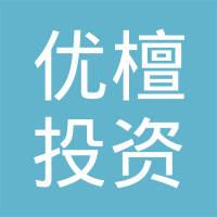 上海优檀投资管理有限公司武汉分公司