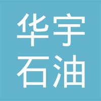 上海华宇石油化工有限公司