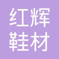 东莞市红辉鞋材有限公司
