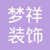 徐州梦祥装饰有限公司