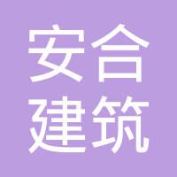 邳州市安合建筑装饰工程有限公司