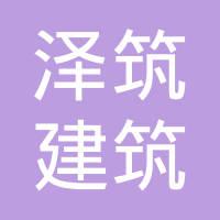 江苏泽筑建筑劳务有限公司