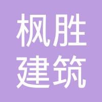 江苏枫胜建筑劳务有限公司