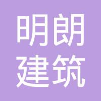 徐州明朗建筑装饰工程有限公司