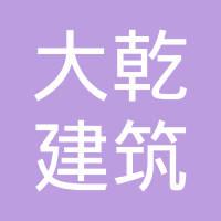 徐州大乾建筑装饰工程有限公司