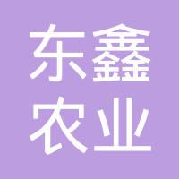 恩施市东鑫农业开发有限公司