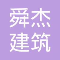 浙江舜杰建筑集团股份有限公司上海普陀分公司