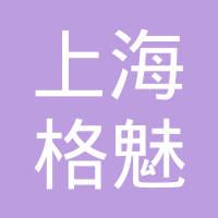 上海格魅建筑装潢工程有限公司