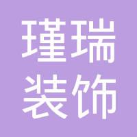 上海瑾瑞装饰工程有限公司