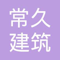 上海常久建筑装饰设计工程有限公司