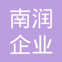 襄阳南润企业管理咨询有限公司