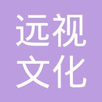 潍坊远视文化传媒中心