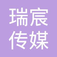 青州市瑞宸传媒有限公司