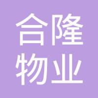 深圳市合隆物业管理有限公司梅州分公司