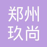 郑州玖尚园林绿化工程有限公司