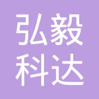 北京弘毅科达商贸有限公司