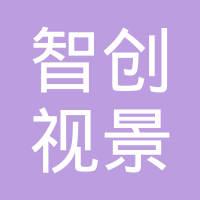 北京智创视景科技有限公司