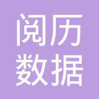 苏州阅历数据科技有限公司北京分公司