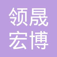 北京领晟宏博商贸有限公司