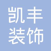 南通凯丰装饰工程有限公司