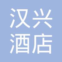 商丘市汉兴酒店管理有限公司
