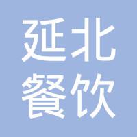 合肥延北餐饮管理有限公司芜湖分公司