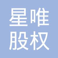 上海星唯股权投资中心(有限合伙)