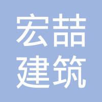 上海宏喆建筑装饰有限公司