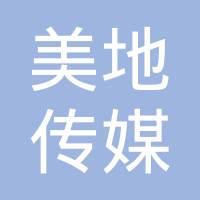 東莞市美地傳媒有限公司