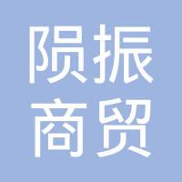 東莞市隕振商貿有限公司
