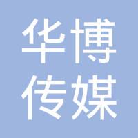 東莞市華博傳媒廣告有限公司