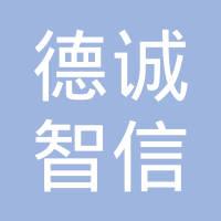 北京德诚智信网络信息技术有限公司