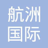 航洲国际供应链(深圳)有限责任公司