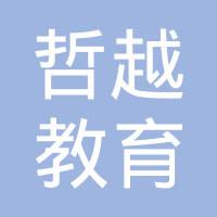 上海哲越教育科技有限公司