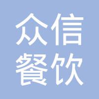 深圳市众信餐饮管理有限公司