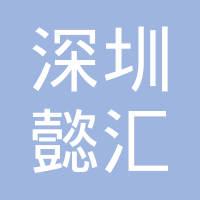 深圳市懿汇电子商务有限公司