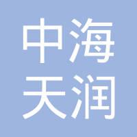 中海天润(北京)投资管理有限公司