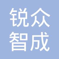 北京锐众智成数码科技有限公司