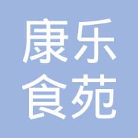 北京康乐食苑餐饮管理有限公司