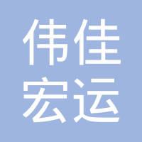 北京伟佳宏运商贸有限公司