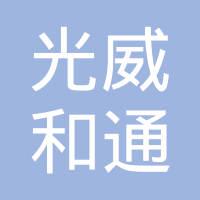 光威和通能源科技(北京)有限公司