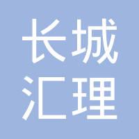 深圳长城汇理三号专项投资企业(有限合伙)