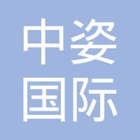 中姿国际信息技术(北京)有限公司