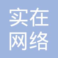 实在(北京)网络科技有限公司