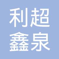 北京利超鑫泉节能设备有限公司
