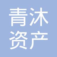 北京青沐资产管理有限公司